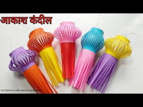 Mini Paper lanterns    DIY paper Akash Kandil for Diwali festival 2019