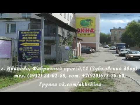 Аккумуляторы,шины легковые и грузовые Иваново