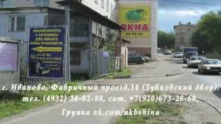 Аккумуляторы,шины легковые и грузовые Иваново(, 2015-09-24T21:04:13.000Z)