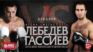 Бокс ! Гассиев - Лебедев ! Интервью Чемпиона ! Полное Видео ! Full HD
