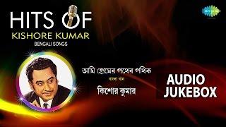 Romantic songs from Kishore Kumar | Hits of Kishore Kumar jukebox