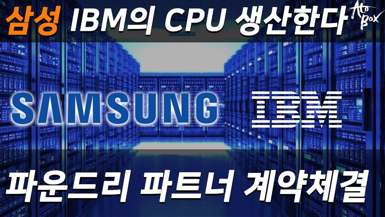 삼성 IBM 파운더리 파트너쉽 체결 / 파운드리 산업에 박차를 가하는 삼성