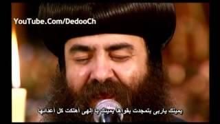 Kal Al Rab Le Moussa - مديحة قال الرب لموسى