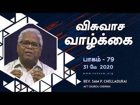 AFT Church I விசுவாசத்தின் சிகரம் #15: இக்காலத்திற்கென்று...(பகுதி-3) I Rev. Sam P. Chelladurai