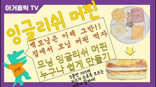 잉글리쉬 머핀 만들기 feat.해밀턴비치 샌드위치 메이…
