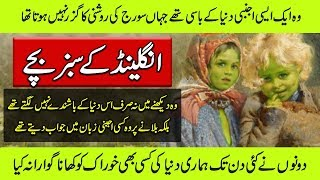 Woolpit Green Children In Urdu - Mysteries In History - Purisrar Dunya Urdu Documentaries