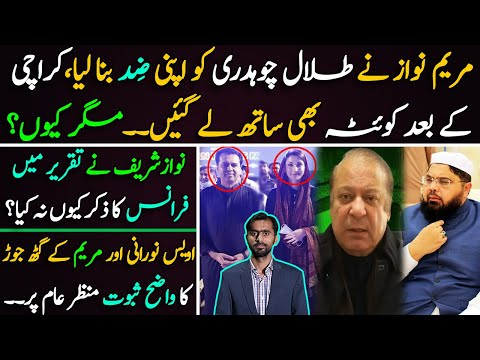 Siddique Jan: Maryam Nawaz & Owais Noorani's Nexus Exposed || Talal Ch with Maryam || Details by Siddique Jaan