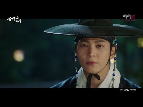 주원 (Joowon) - I Believe (엽기적인 그녀 My Sassy Girl OST) [Music Video]
