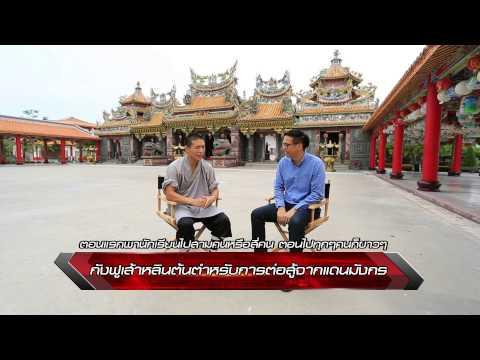 The Martial Master : อาจารย์ จู ฉีกั๋ว กังฟูเส้าหลิน [4/4] Full HD
