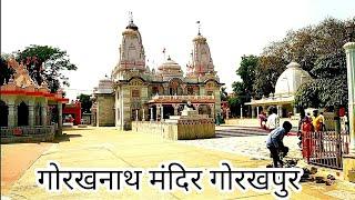 गोरखनाथ मंदिर गोरखपुर ! Gorakhnath Temple Gorakhpur ! Gorakhnath Math  ! Gorakhnath Mandir