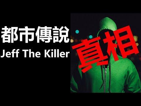 【拆解 都市傳說】08 Jeff the Killer (廣東話、中文字幕)