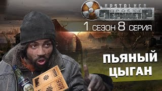 "RPStalker ""Периметр"". Сезон 1 Серия 8. Пьяный цыган"