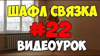 Сложная ШАФЛ связка для флешмоба Дани Кашина! ВИДЕОУРОК! Шафл #22! Как научиться танцевать шафл