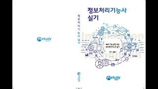 정보처리기능사 실기 소개