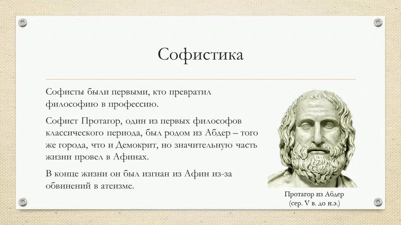 Софисты и сократ философия доклад 6321