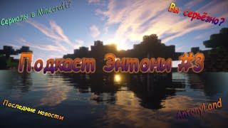 Подкаст от Энтони #3 (Сериалы в Minecraft)