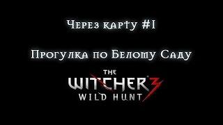 Через карту #1 Прогулка по Белому Саду [The Witcher 3]