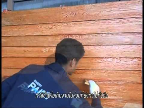 การติดตั้ง และ ทำสีไม้ฝาเฌอร่า2 SHERA paint