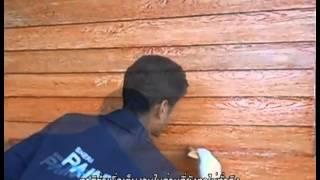 Repeat youtube video การติดตั้ง และ ทำสีไม้ฝาเฌอร่า2 SHERA paint