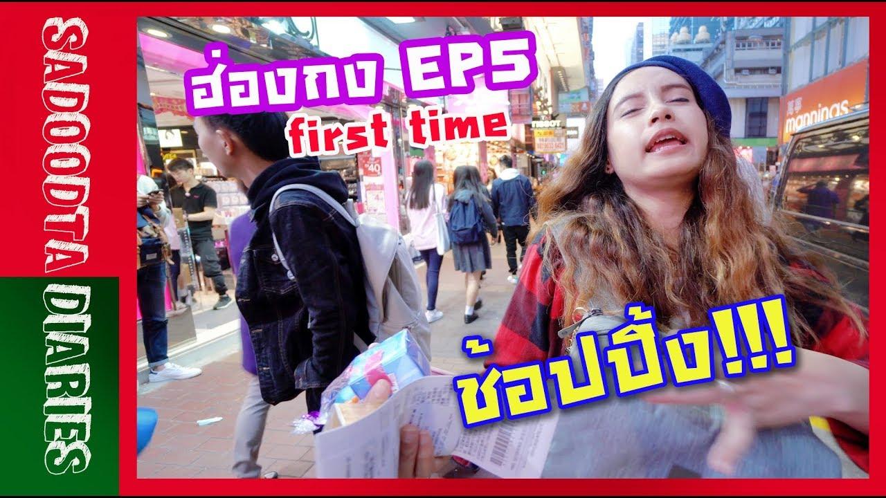 เที่ยวฮ่องกง First time EP-05 | ตะลุยย่านช้อปปิ้งมงก๊ก | Sadoodta Diaries