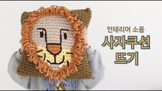 #쿠션커버 #뜨개질 #knitting 인테리어 소품 사…