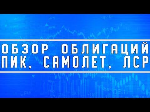 Обзор облигаций компаний ПИК, ГК Самолёт, ЛСР