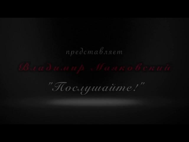Изображение предпросмотра прочтения – МарияТимофеева читает произведение «Послушайте! (Послушайте! Ведь, если звезды зажигают…)» В.В.Маяковского
