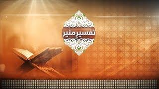Download Video Tafseer-e-Muneer - (S2-Dars#36) July 1, 2018  - Raham TV MP3 3GP MP4