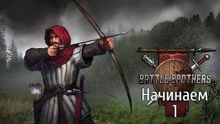 Прохождение Battle Brothers #1 Начинаем