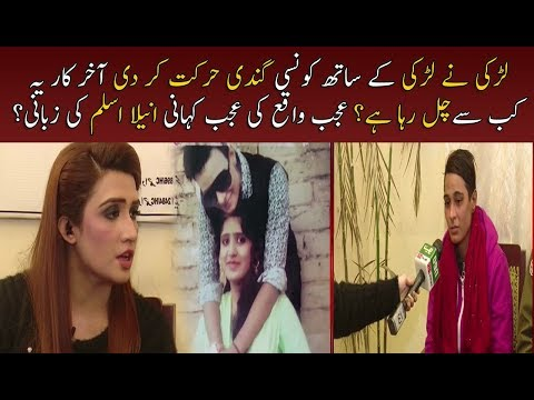 Anila Aslam Revealed a Shocking Story | Pukar | 22 December 2017 | Neo News