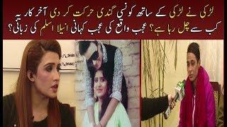 Anila Aslam Revealed a Shocking Story | Pukar | 22 December 2017 | Neo News