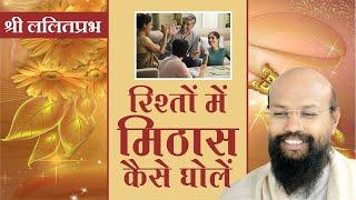 Rishto Me Mithas- Effective Pravachan