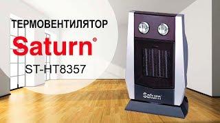 Термовентилятор Saturn ST-HT8357 - видео обзор