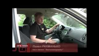 Volkswagen Tiguan: тест программы Автопанорамы