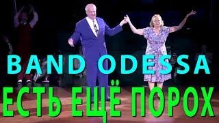 Band ODESSA  ЕСТЬ ЕЩЁ ПОРОХ  Танцуют Dietmar & Nellia