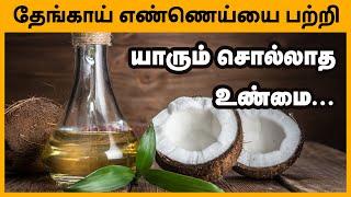 தேங்காய் எண்ணெய் ஆபத்தானதா ? யாரும் சொல்லாத உண்மை  | Cooking with Coconut Oil, Good or Bad? 24 Tamil