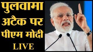 PM Modi Live On Pulwama | Pulwama Attack | Modi On Pakistan | PM Modi flags off Vande Bharat Express
