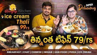 Unlimited Tiffin Just for 79 Rs ll Hungry Kitchen-Vijayawada ll Food Vlog ll Bezawada BackPacker