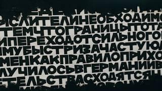 Сергей Попов о проекте Ольги и Олега Татаринцевых Природа молчания