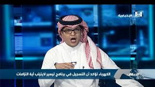 سلطان المطرفي: برنامج تيسير يهدف إلى تسهيل عملية تسديد الفواتير