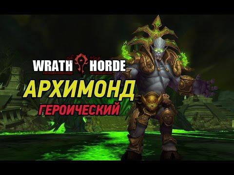 Архимонд (героический) - Гнев Орды / Archimonde (heroic) - Wrath of the Horde