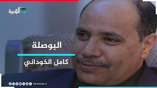 """""""كامل الخوداني"""" صحفي يمثل الجيش في الساحل الغربي.. مع عارف الصرمي   البوصلة"""