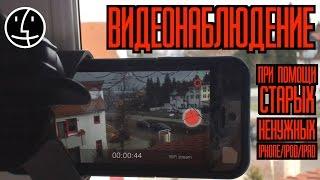 Преврати свой старый iPhone/iPod/iPad в камеру видеонаблюдения! Обзор программы Manything.