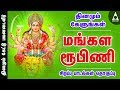 Download Mangala Roopini Jukebox - Song Of Lord Sivagami -  Tamil Devotional Songs MP3 song and Music Video