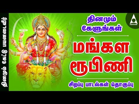 Mangala Roopini Jukebox  VaaniJayaram  Lakshmi  Saraswati  Durga  Tamil Devotional Amman Songs