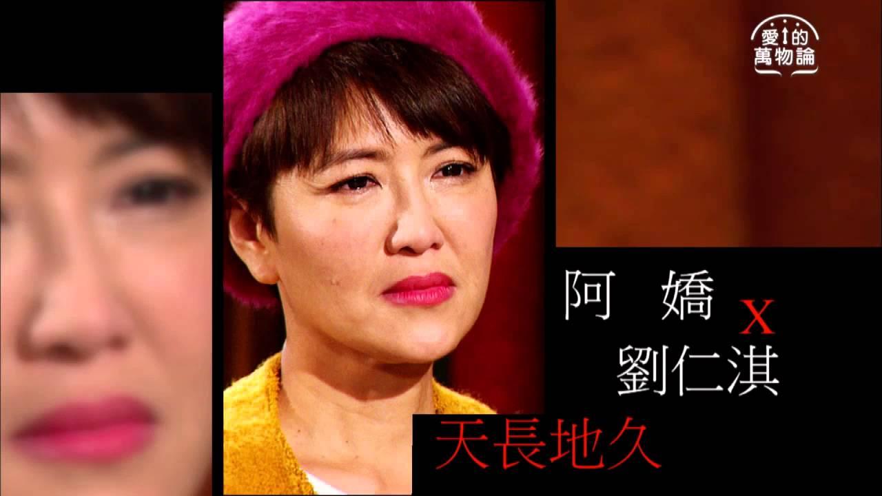 愛的萬物論 第70集 阿嬌 劉仁淇 翻轉幸福 女大男小 婚姻恰恰好 - YouTube