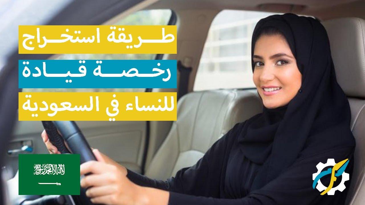 طريقة استخراج رخصة قيادة 8