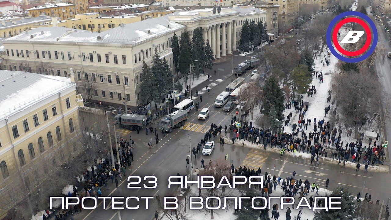 Волгоград - 23 января - протест - Навальный - Омон