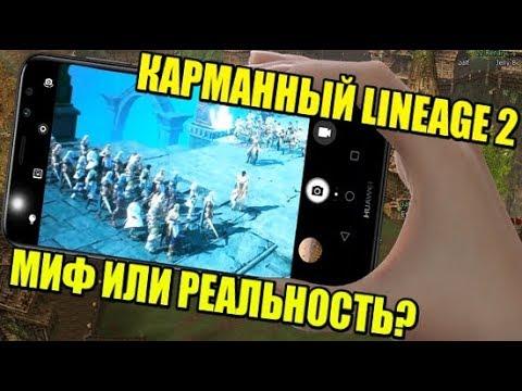 Lineage 2M - Новая эпоха старой игры. Последние новости о Lineage 2 Mobile [L2M]