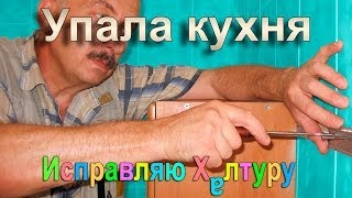 Упали кухонные шкафы. Подвеска кухни в Киеве.(Почему падает кухня. Кухня должна была упасть в первый же день. Полки крепили дюбель - гвоздями быстрый монт..., 2014-02-01T20:49:49.000Z)